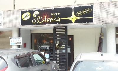 チャスカのお店の外観