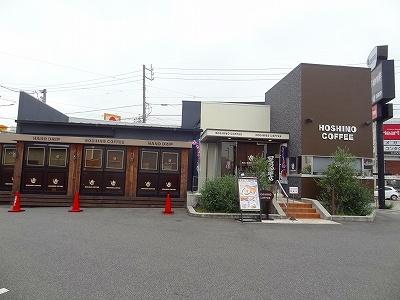 星乃珈琲 岡崎店