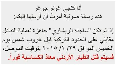 イスラム人質事件 1月29日