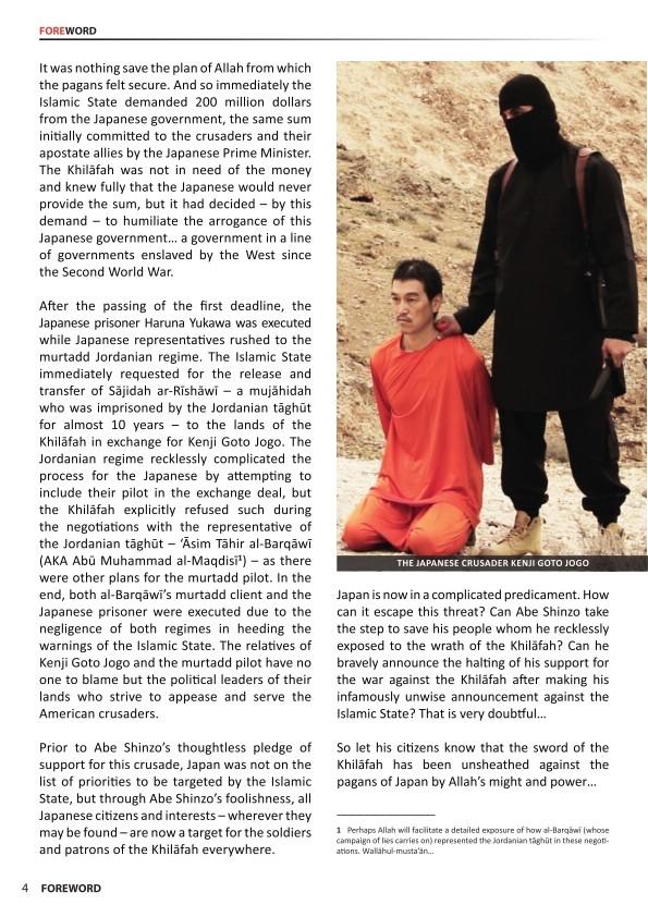 イスラム人質事件 dabiq7p4