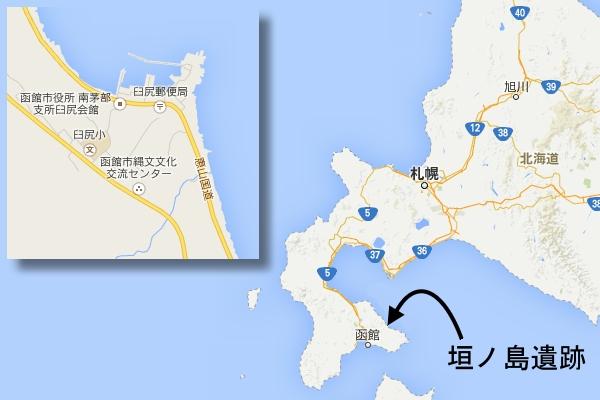 カリンバ遺跡 垣ノ島遺跡
