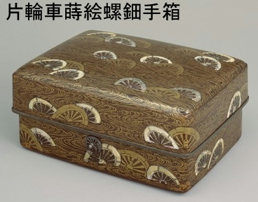 カリンバ遺跡 片輪車蒔絵螺鈿手箱