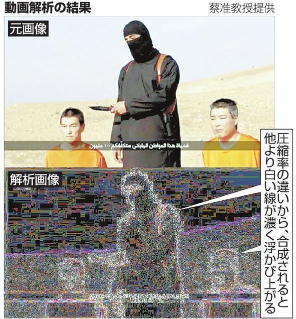 イスラム人質事件 合成画像