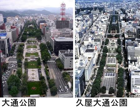 大通公園6