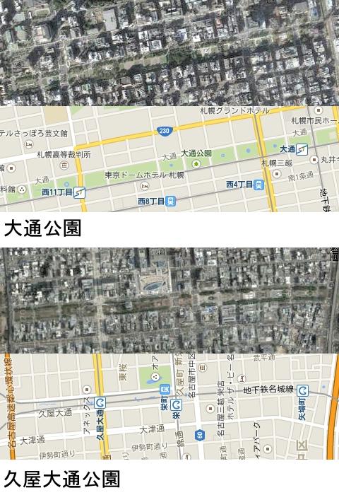 大通公園7