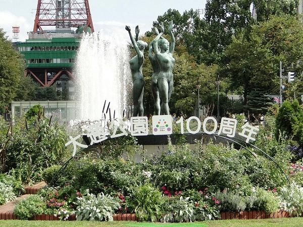 大通公園 100周年