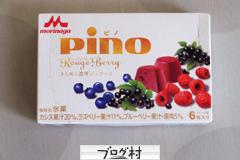 PINO新製品