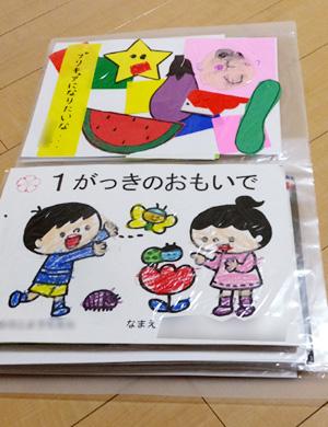 幼稚園の作品ファイル