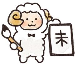 hitsuji_kakizome.jpg