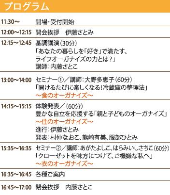 名古屋オーガナイズイベント