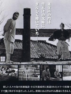 映画赤ひげ1505
