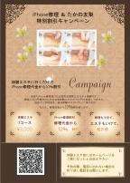 iPhone修理&エステ体験_キャンペーンチラシ戸田店_01