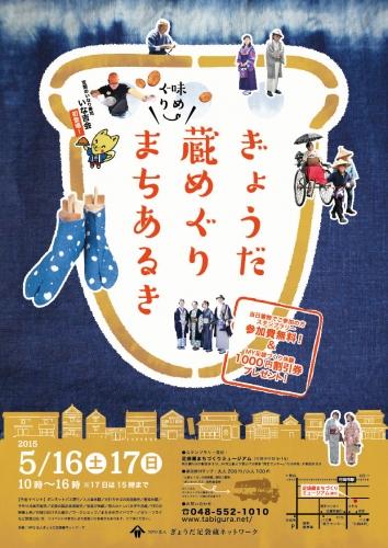 20150425_kurameguri02