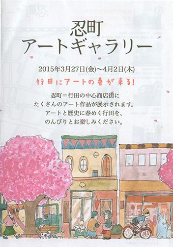 忍町アートギャラリー2015