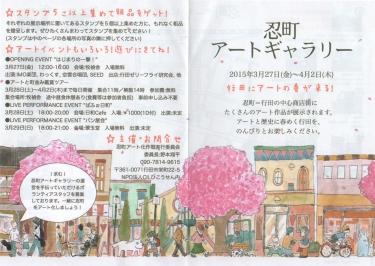 忍町アートギャラリー2015リーフレット
