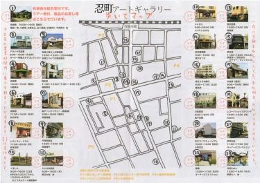 忍町アートギャラリー2015マップ