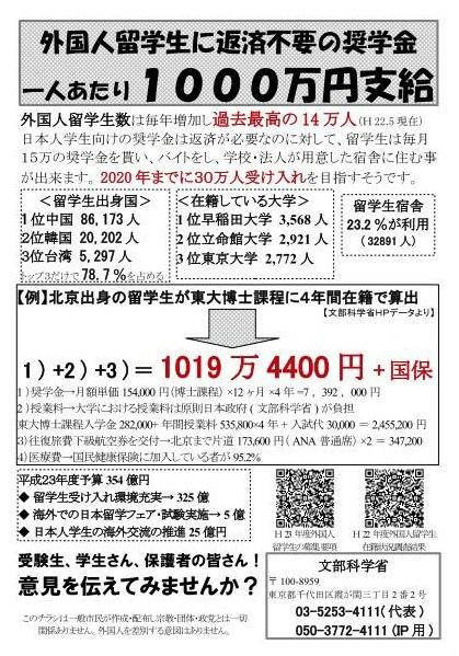 外国人留学生に1000万円支給