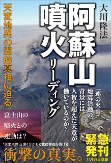 阿蘇山噴火リーディング