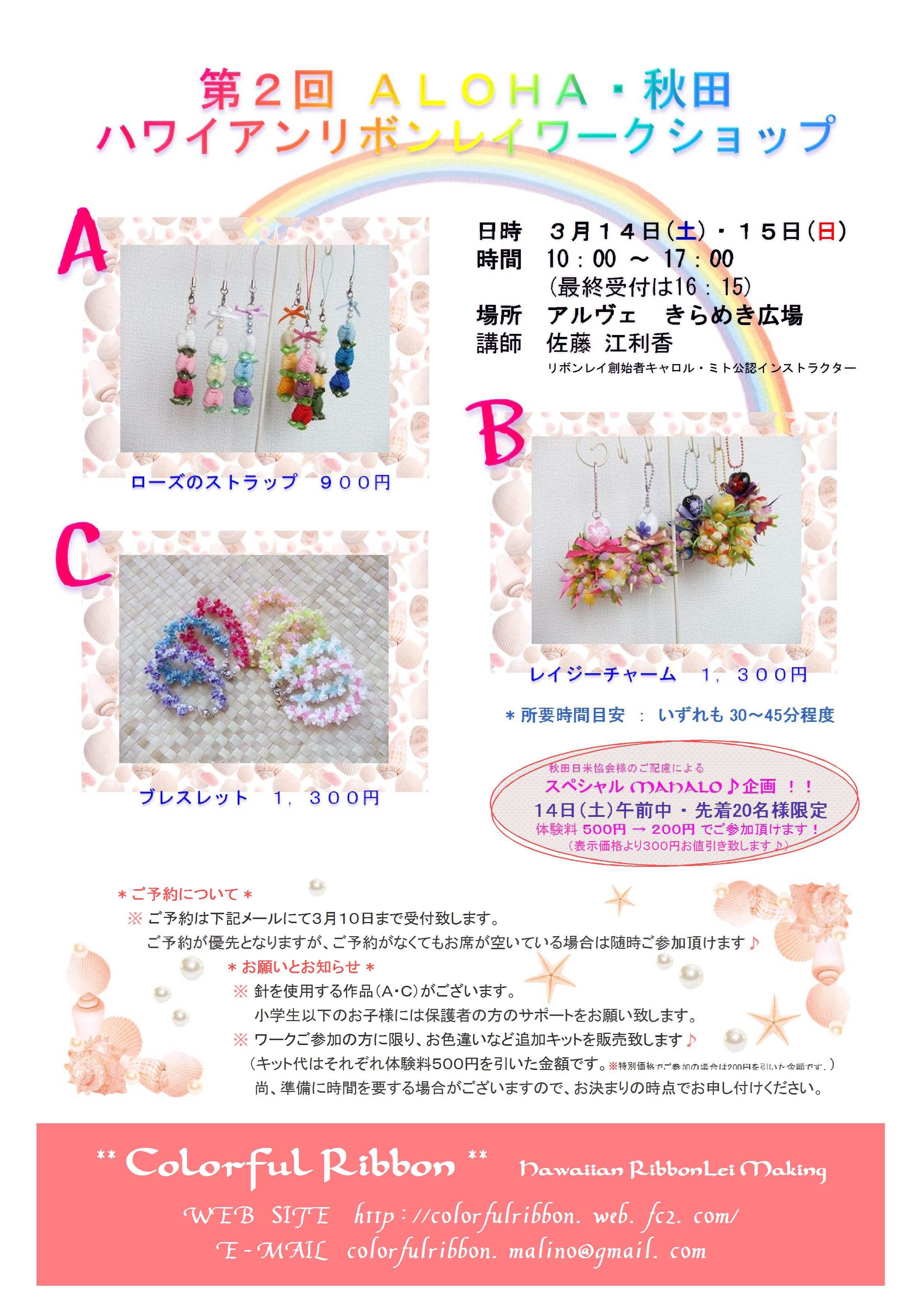2015.03.14 alve alohaakita2