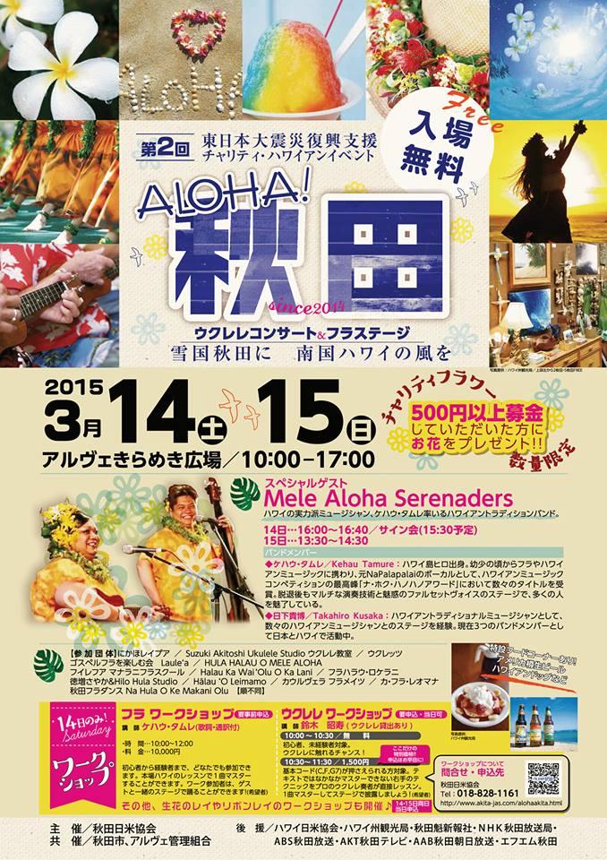 alohaakita2.jpg
