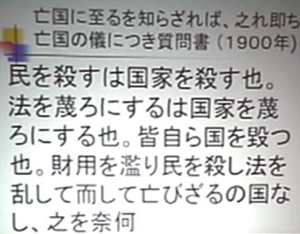 田中正造書