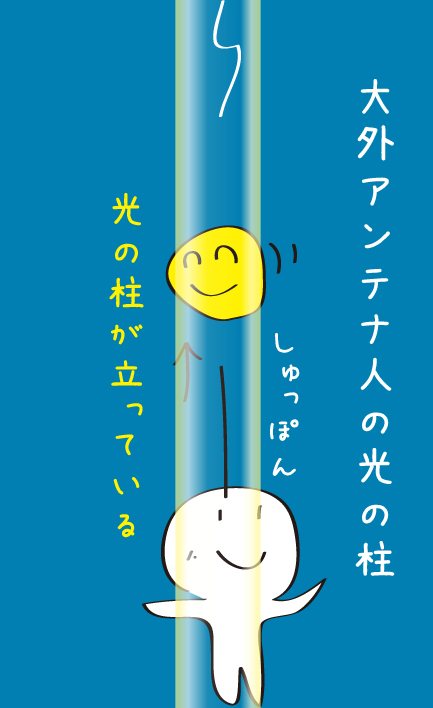 大外アンテナ人の光の柱