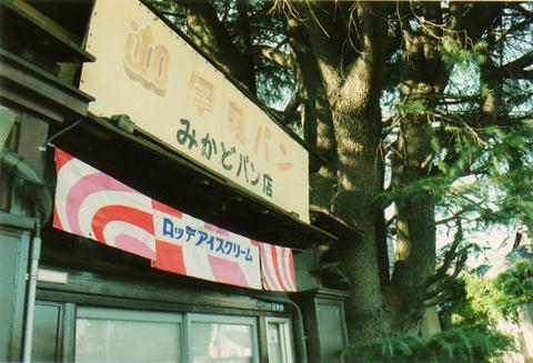 987東京2月yanesen寺町3new