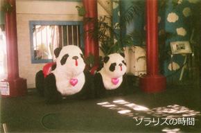 987東京2月花やしき1
