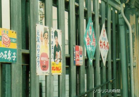 987東京2月yanesen9-1new