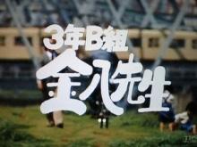 987東京2月土手5