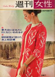 987週刊女性1