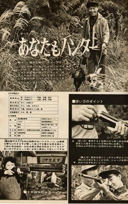 987週刊女性じゅう1