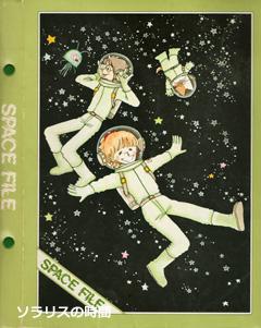 987-少女マンガ手帖ふろく6
