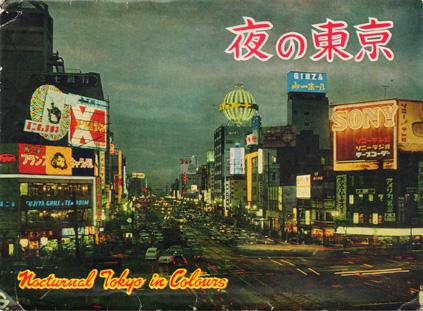 987-夜の東京1