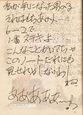 987-サイン帳10