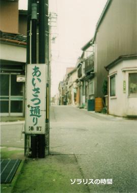 987ほくりくー新湊市写真6