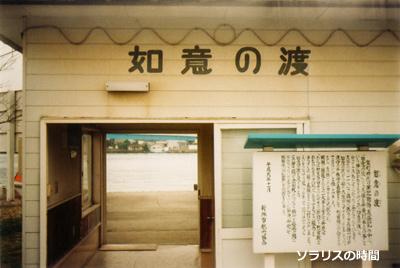 987ほくりくー新湊市写真1