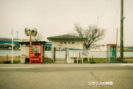987ほくりくー新湊市写真0