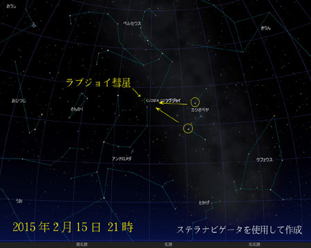 2015年2月15日ラブジョイ彗星の位置