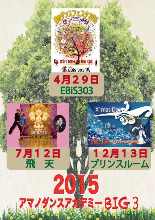 2015_ada_big3_poster_temp_convert_20150202225207.jpg