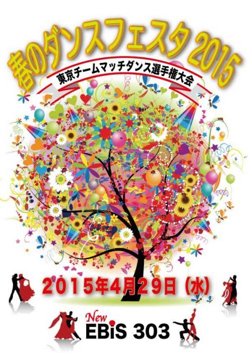 2015_festa_poster_convert_20150121213945.jpg