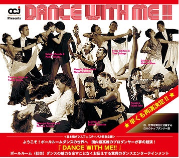 dance_with_me_flyer.jpg