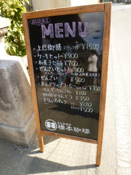橋本珈琲♪