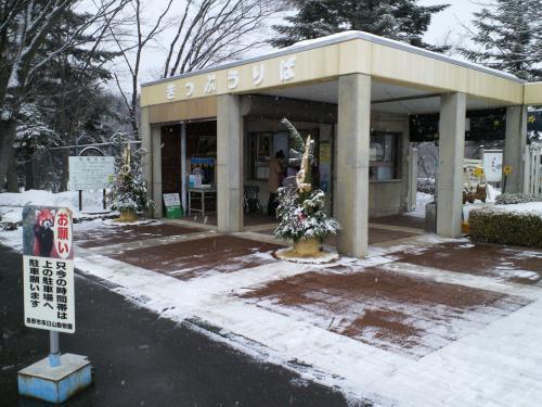 茶臼山動物園(27.1.1)