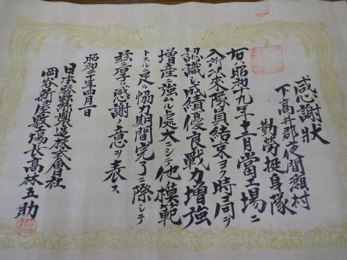 感謝状(昭和20年)(27.2.15)