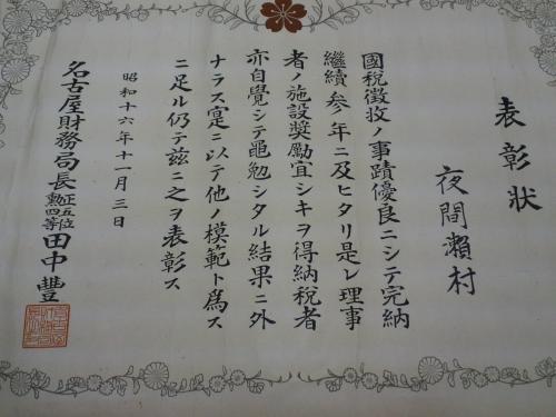 表彰状(昭和16年)(27.2.15)