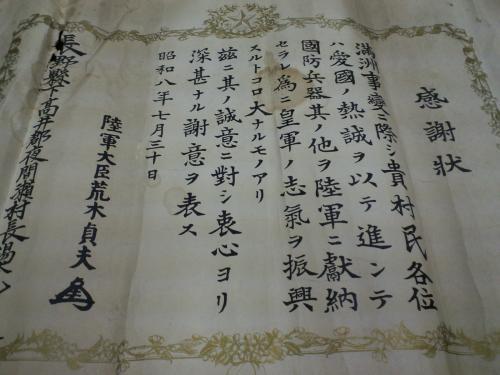 感謝状(昭和8年)(27.2.15)