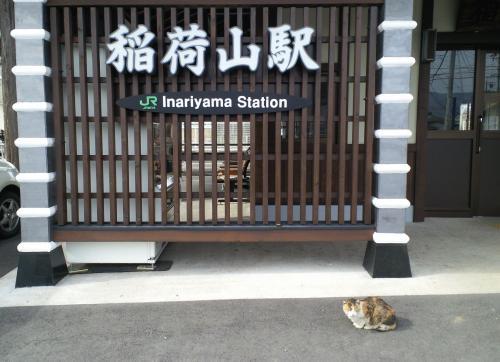 稲荷山駅と猫さん(27.2.28)