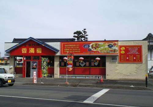 台湾料理「香満園」(27.2.28)