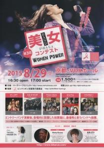 第3回美BAND女コンテスト2015 001